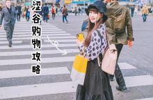 东京旅行必备丨涉谷购物攻略,日系流行元素都在这里了!