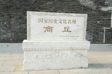 商汉文化发源地—商丘—