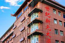 2019年,内蒙古呼市最适合亲子商务的酒店,看到第一家就飞到内蒙古了