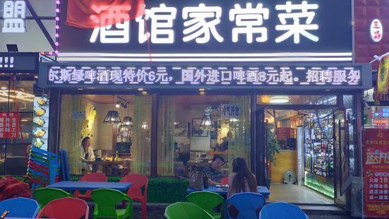 老街酒館家常菜