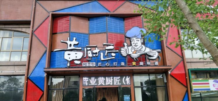 黃廚匠(修水分店)2