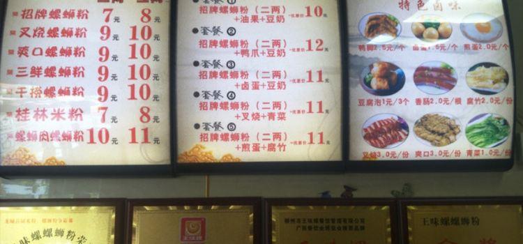 王味螺(巴馬壽鄉店)3