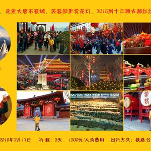 西安游记图文-五千年中国看长安,西安年最中国,2018到十三朝古都红红火火过大年五天札记。