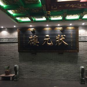 宁波状元楼酒店(和义路店)旅游景点攻略图