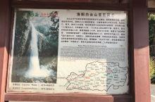 河南省洛阳市嵩县游记