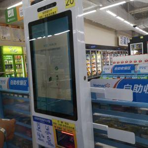 沃尔玛超市旅游景点攻略图