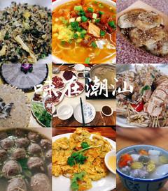 [潮州游记图片] 【粤吃粤胖】2020汕头南澳岛潮州跨年寻味美食之旅