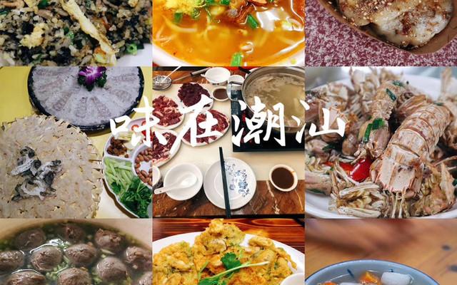 【粤吃粤胖】2020汕头南澳岛潮州跨年寻味美食之旅