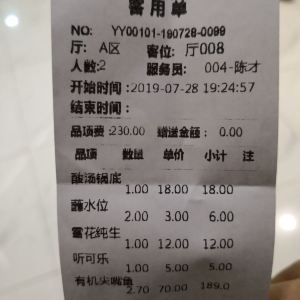 老凯俚酸汤鱼(省府路店)旅游景点攻略图