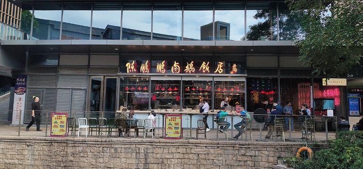 陳鵬鵬鹵鵝飯店(歡樂海岸店)2