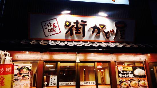 Machikadoya Karasuma Gojo