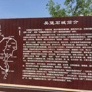 吴堡古城旅游景点攻略图