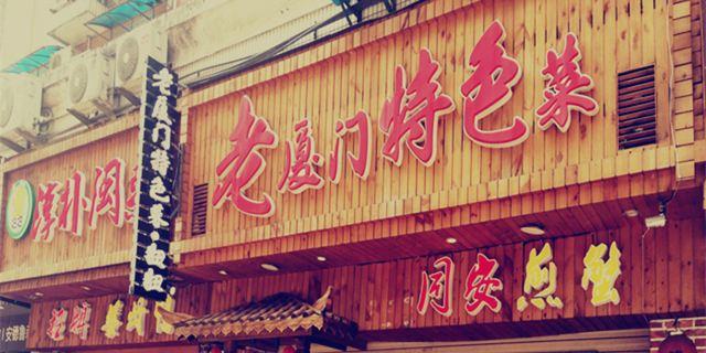 Niuniu•Lao Xiamen Tesecai(jiangmuyajianxieqinghuaidian)1