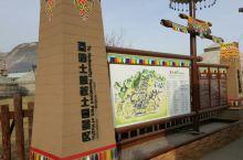 青海互助土族民族风情园