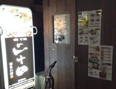 Hakata Motsu-Nabe Nijuyon Hakata Entrance