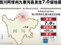 四川九寨溝地震 ,攜程啟動重大自然災害應急機制!