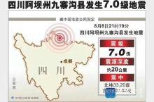 四川九寨沟地震 ,携程启动重大自然灾害应急机制!