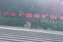 遂昌金矿国家矿山公园