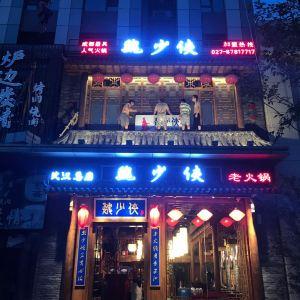 魏少侠老火锅(汉街总店)旅游景点攻略图