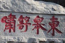 河南浚县大伾山石刻