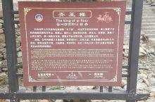辉县齐王寨