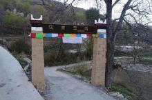 甲居藏寨四亩田园欢迎圈里圈外的朋友们
