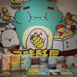 三味酥屋旅游景点攻略图
