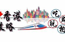 6小时直怼香港!吃+购+玩+拍疯狂攻略,一篇全干掉!