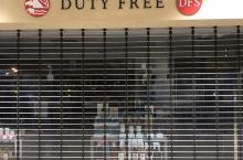 火奴鲁鲁国际机场DFS免税店