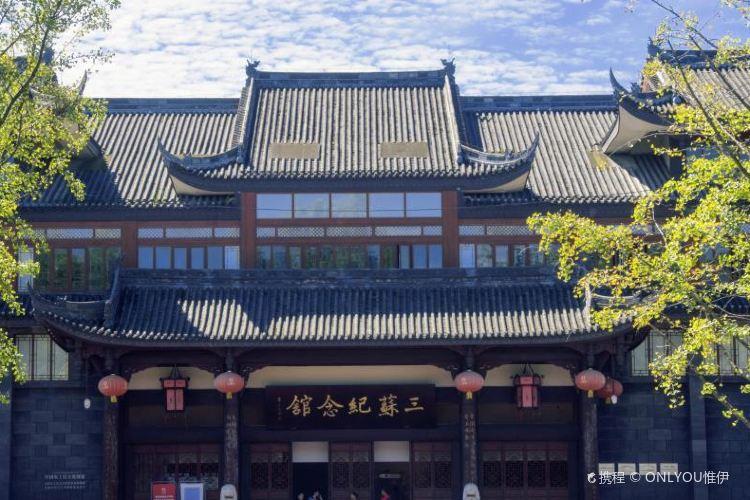 Three-Su Temple Museum4