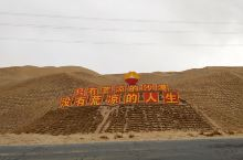 【D24】上海新疆33天自驾行记;民丰到轮台穿越沙漠公路,废话有点多