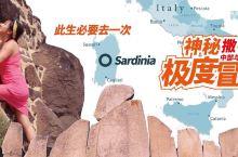 神秘撒丁岛中部与北部的极度冒险