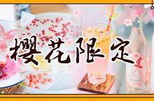 粉粉粉粉粉!29元,有一个樱花味的恋爱想跟你谈谈!