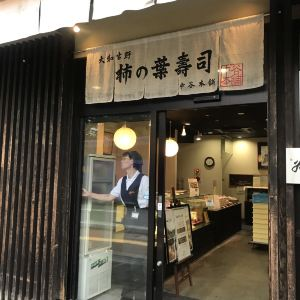 平宗柿叶寿司(奈良店)旅游景点攻略图