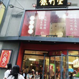 铁竹堂(五一店)旅游景点攻略图