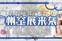 广州百年古村摇身一变,能吃能玩还能看艺术展?什么神仙地方