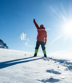 [甘孜游记图片] 逐梦6168雀儿山,心中有数才出发