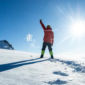 甘孜游记图文-逐梦6168雀儿山,心中有数才出发