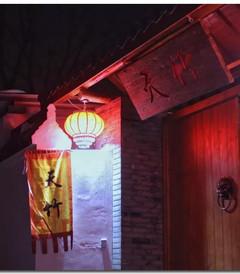 [南京游记图片] 体验私汤温泉,吃北方特色面点——南京汤山天竹温泉民宿