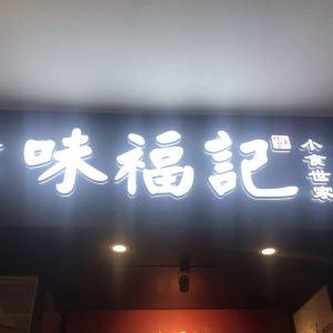 味福记·小吃世家 (世茂店)旅游景点攻略图