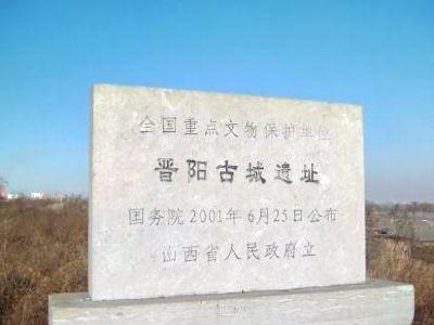 晉陽古城遺址