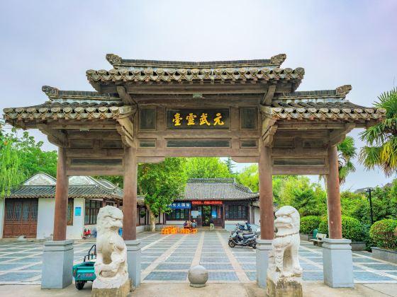 Gongjitai Park