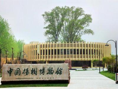 中国楊樹博物館