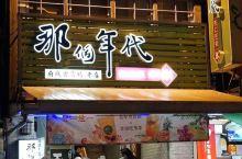 杏仁豆腐冰