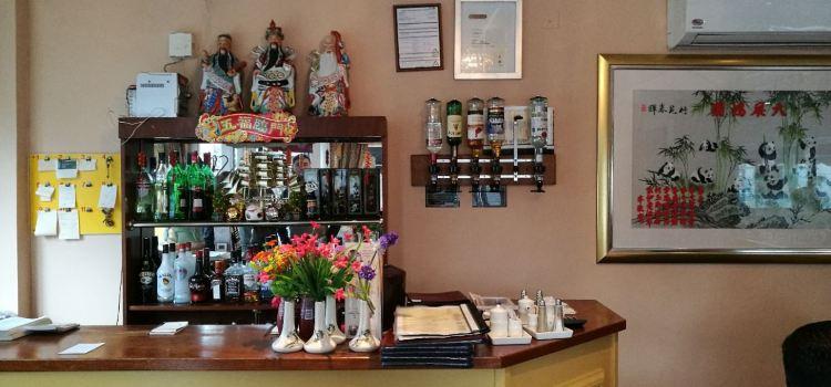 The Golden Mountain Chinese Restaurant1