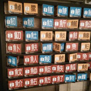 七星柴鱼博物馆旅游景点攻略图