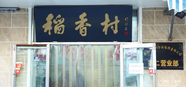 Dao Xiang Cun (Deng Kou )1