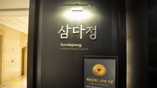 Samdajeong