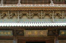 榆次城隍庙古建筑