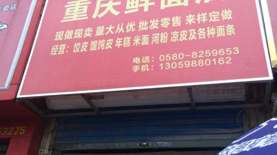 重慶鮮麵店